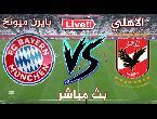 شاهد بث مباشر لمباراة الأهلي أمام بايرن ميونخ في قطر