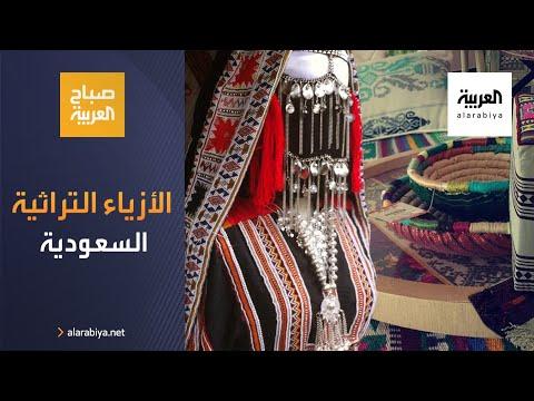 شاهد الأزياء التراثية السعودية تعود إلى الواجهة من جديد
