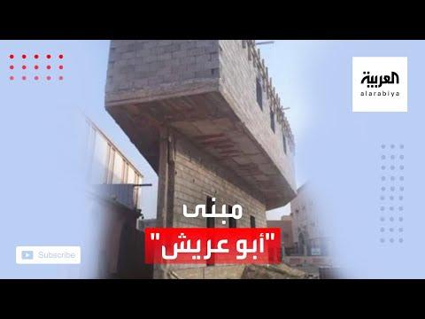 شاهد مبنى غريب الشكل يثير الجدل في السعودية ما قصته