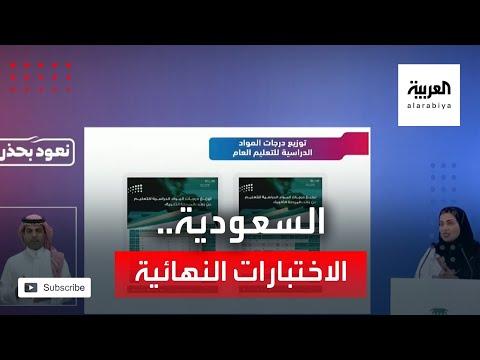 شاهد وزارة التعليم في السعودية تعتمد آلية الاختبارات النهائية