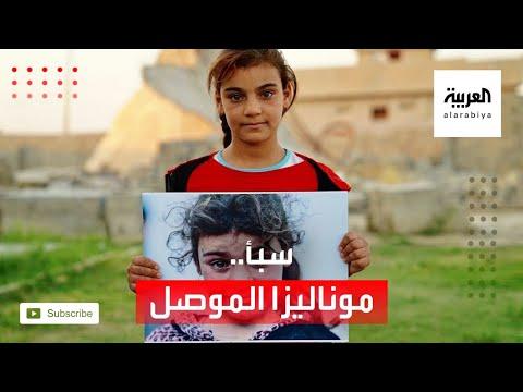 موناليزا الموصل هكذا أصبحت بعد 3 سنوات من الحرب