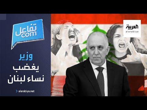 حملة نسائية غاضبة على وزير لبناني