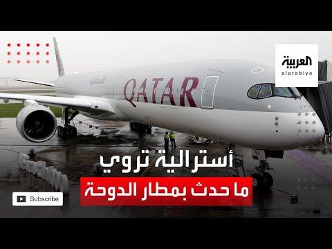 شاهد أسترالية تروي تفاصيل المشاهد المهينة في مطار قطر
