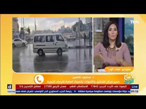 هيئة الأرصاد المصرية تُحذِّر مِن انخفاض درجات الحرارة بشدة