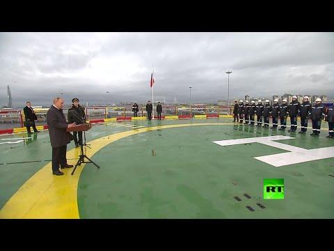 شاهد بوتين يشهد فعاليات إطلاق كاسحة جليد حديثة في بطرسبوررغ