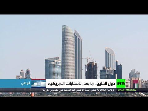 شاهد ترقب في الأوساط السياسية الخليجية لنتائج الانتخابات الرئاسية الأميركية