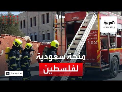 شاهد منحة سعودية للسلطة الفلسطينية بـ 8 عربات إطفاء وإنقاذ