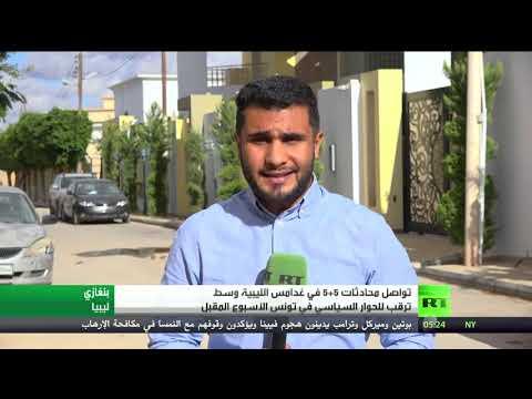 شاهد اتفاق على جملة من البنود في ختام مباحثات اللجنة الليبية العسكرية المشتركة
