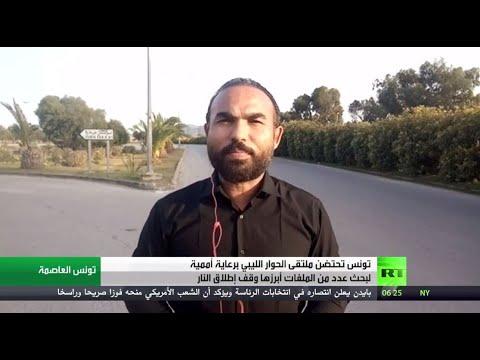 شاهد تونس تحتضن ملتقى الحوار الليبي برعاية أممية