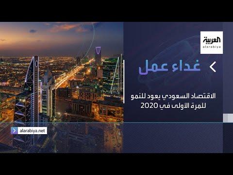 شاهد الاقتصاد السعودي يعود للنمو من جديد للمرة الأولى في 2020