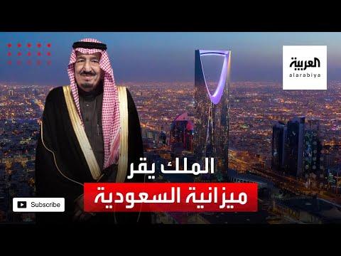 شاهد الملك سلمان يقر موازنة السعودية للعام المقبل