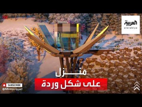 شاهد معماري سوري يصمم منزلا ذكيّا يشبه الزهرة