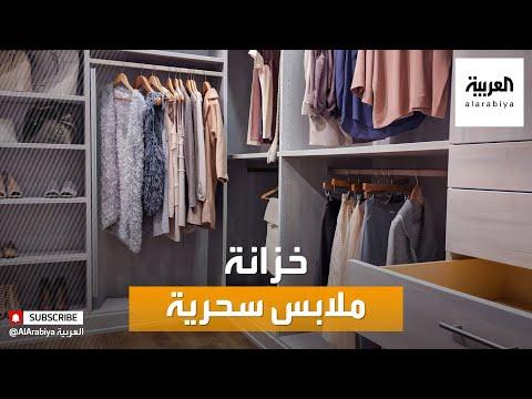 شاهد نصائح تسهل عليك تنظيم خزانة الملابس