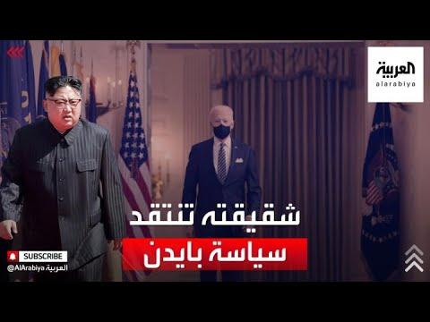 شاهد شقيقة الزعيم الكوري الشمالي تحذر واشنطن من إثارة المتاعب