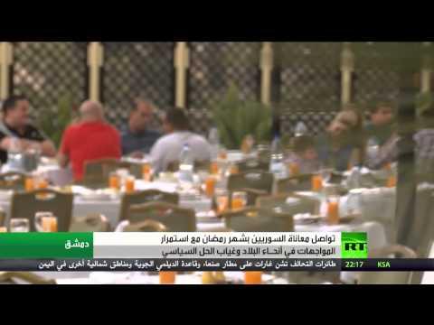 بالفيديو مشاكل السوريين في شهر رمضان