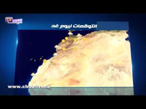 بالفيديو تعرف على أحوال الطقس في المغرب اليوم