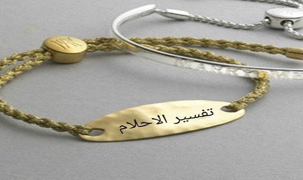 عمان اليوم - ماهو تفسير حلم العطش في المنام