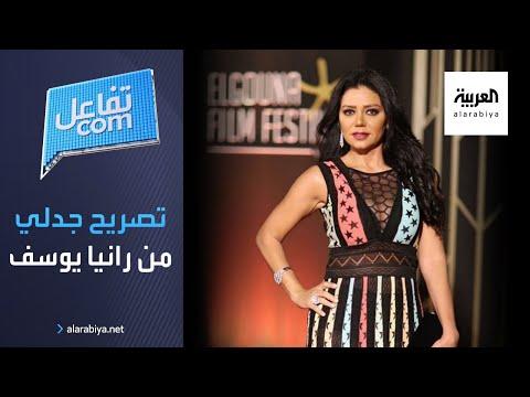 شاهد رانيا يوسف في تصريح جدلي على هامش فعاليات الجونة