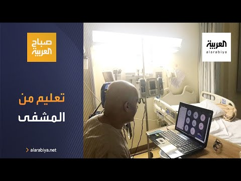 شاهد معلم سعودي يعلم تلاميذه من المستشفى