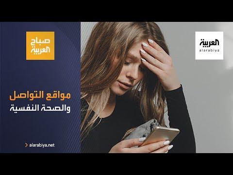 شاهد هكذا تؤثر مواقع التواصل سلبًا على صحتنا النفسية