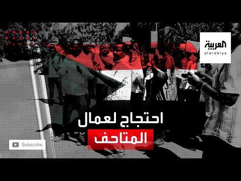 شاهد وقفة احتجاجية للعاملين في هيئة الآثار والمتاحف في السودان