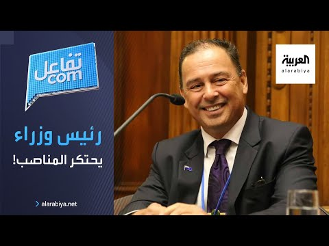 شاهد رئيس حكومة يتولى ١٧ وزارة والسبب غريب