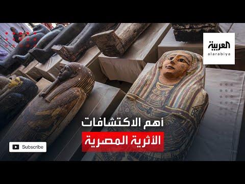 شاهد تعرف على تفاصيل أهم الاكتشافات الأثرية في مصر منذ عقود بمنطقة سقارة