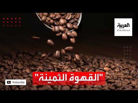 شاهد القهوة الإثيوبية من المزارع الفقيرة إلى المقاهي الفاخرة بلندن