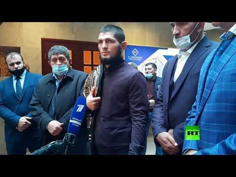 شاهد بطل روسيا في الفنون القتالية المُختلطة يعود إلى داغستان
