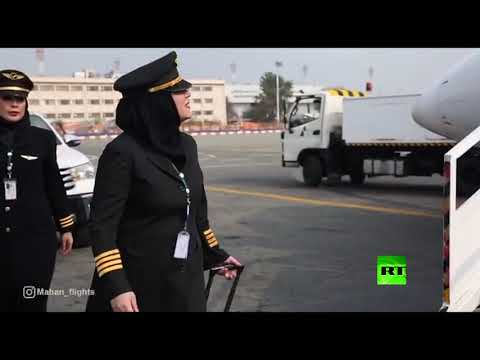طاقم نسائي يقود رحلة جوية في إيران للمرة الأولى
