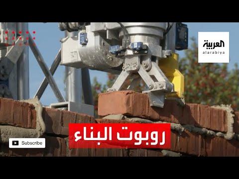 شاهد روبوت عملاق يقوم ببناء المنازل في المملكة المتحدة