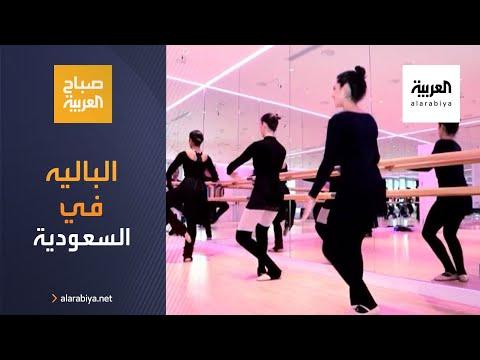 شاهد المزيد من السعوديات يقبلن على رياضة الباليه