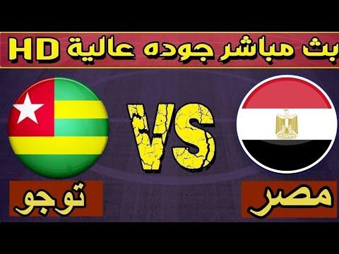 شاهد مباراة قوية تجمع منتخبي مصر وتوجو على ملعب كيغي