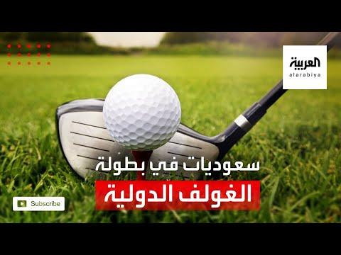 سعوديات يشاركن في بطولة الغولف النسائية الدولية