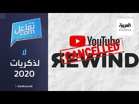 يوتيوب يرفض استعادة ذكريات عام الـكورونا 2020