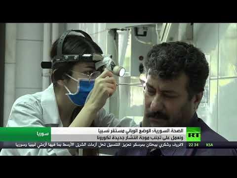شاهد تطورات الوضع الوبائي مع تفشي كورونا في سورية