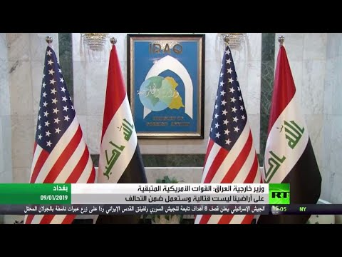 العراق يُعلن أن القوات الأميركية المتبقية في أرضه ليست قتالية