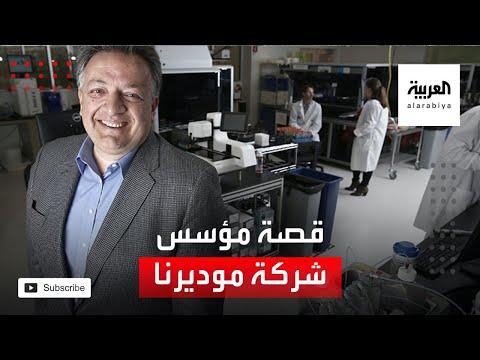 هذه قصة اللبناني الأرمني مؤسس شركة موديرنا الأميركية الشهيرة
