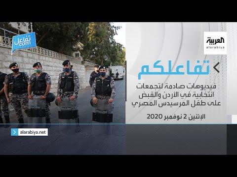 شاهد فيديوهات مُثيرة لتجمعات انتخابية في الأردن في أبرز عناوين الأخبار