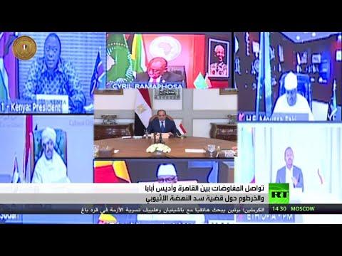 شاهد استمرار المفاوضات بين القاهرة وأديس أبابا والخرطوم حول سد النهضة