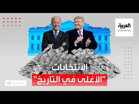 شاهد كم بلغت قيمة الإنفاق على الانتخابات الأميركية