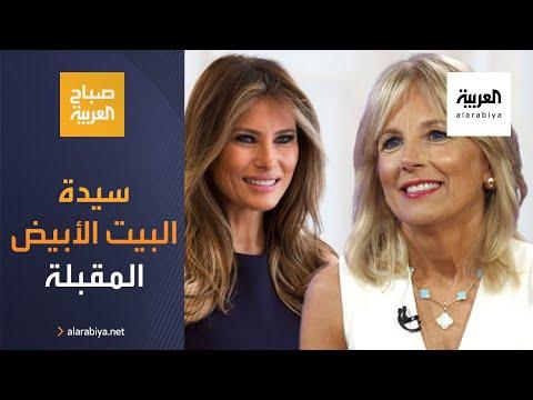 شاهد من ستكون سيدة البيت الأبيض المقبلة