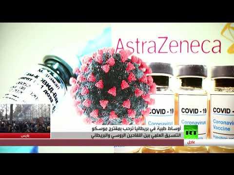 شاهد اللقاح الروسي العلم دون سياسة