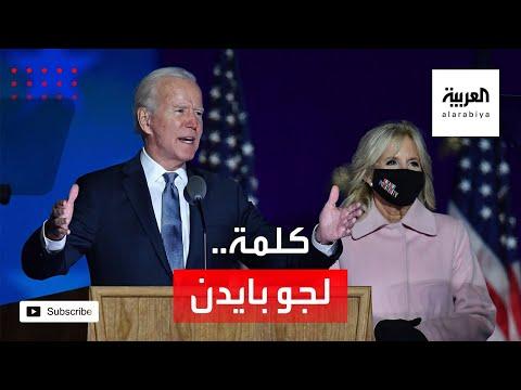 شاهد نص كلمة للمرشح الديمقراطي جو بايدن قبل إعلان النتائج