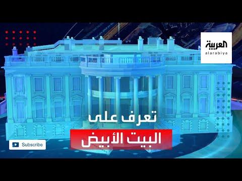 شاهد تعرف على البيت الأبيض مقر أعلى سلطة تنفيذية في أقوى بلد في العالم