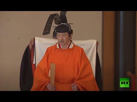 شاهد اليابان تعلن رسميًا الأمير أكيشينو وليًا للعهد