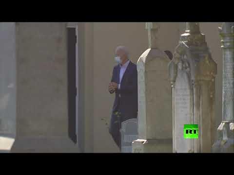 شاهد الرئيس الأميركي بايدن يزور قبر نجله