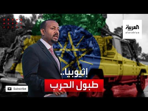 شاهد طبول الحرب تدق في إثيوبيا وآبي أحمد يؤكد لا للفوضى