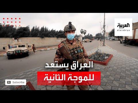 شاهد الصحة العراقية تستعد للموجة الثانية من كورونا
