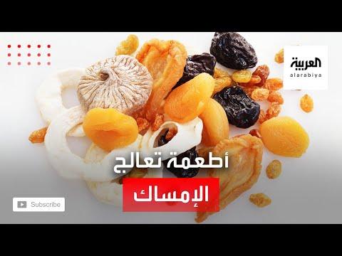 شاهد الفواكه المجففة من الأطعمة التي تعالج الإمساك والتوت مُليِّن طبيعي